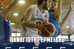 ΓΣΕ: Ο Παναγιώτης Ερμείδης MVP της 11ης αγωνιστικής της Α2