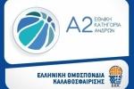 ΜΠΑΣΚΕΤ: Αναβολή στο τζάμπολ της Α2 Εθνικής