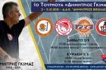 """Ο ΓΣΕ στο 1ο τουρνουά """"Δημήτρης Γκίμας"""""""